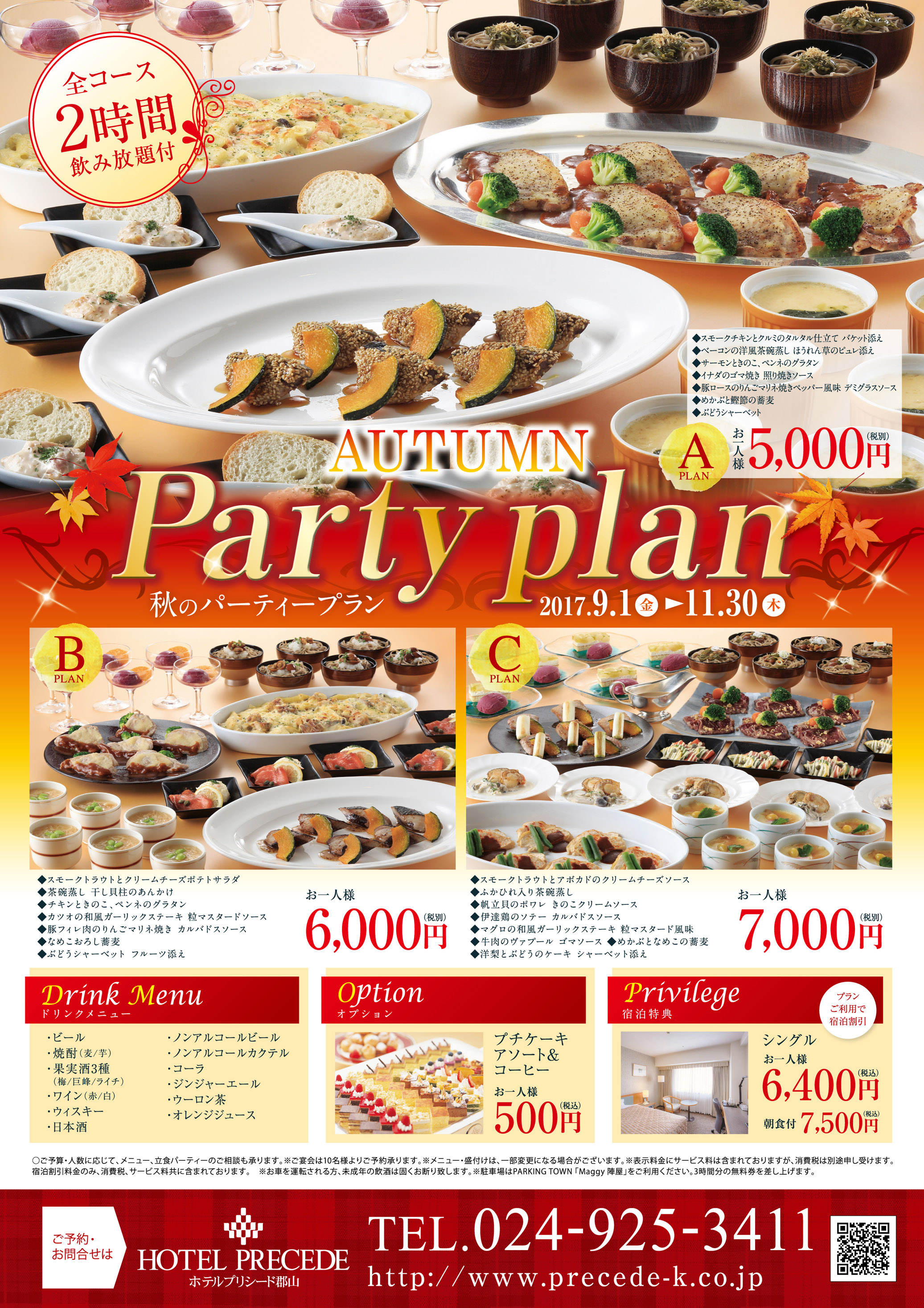 autumn_party_plan_2017